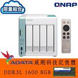 【威剛 DDR3L 1600 8GB】QNAP 威聯通 TS-451A-2G 4Bay NAS