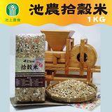 池上農會 池農拾穀米 養生食米的最佳選擇 (1kg / 包) x2包組