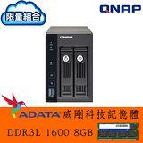 【威剛 DDR3L 1600 8GB】QNAP 威聯通 TS-253 Pro-2G 2Bay NAS 網路儲存伺服器