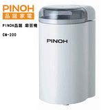PINOH品諾 磨豆機(CM-200)