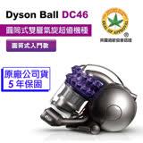dyson DC46 turbinehead 緞紫款 圓筒式吸塵器
