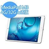 HUAWEI MediaPad M3 Wifi版 (4G/32G) 8.4吋旗艦影音平板電腦(銀白色)-【送原廠翻蓋書本式皮套+螢幕保貼+觸控筆】