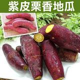 【築地一番鮮】紫皮栗香黃金地瓜2包(1kg/包)免運組
