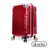【Deseno】尊爵傳奇Ⅲ-18.5吋加大防爆拉鍊商務行李箱(金屬紅)
