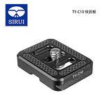 Sirui 思銳 TY-C10 快拆板 適用 T-005 T005X (TYC10 公司貨)