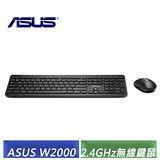 華碩 ASUS W2000 USB 2.4G 原廠無線鍵盤滑鼠組