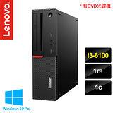 Lenovo ThinkCentre M700 SFF i3-6100雙核心/4G/1TB/Win10Pro/光碟燒錄機 效能活用 桌上型電腦 (10GTA05NTW)