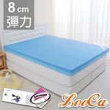 (母親節活動)LooCa婦幼雙效防水8cm彈力記憶床墊-單人
