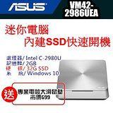 ASUS VM42-2986UEA 雙核 Win10 迷你電腦 SSD快速開機 (2980U/ 2G/ 32G/ WIN10/3年保固)