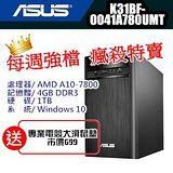 ASUS K31BF-0041A780UMT  A10四核燒錄Win10電腦 ( A10-7800/4G /1TB /WIN10)