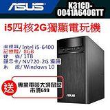 ASUS K31CD-0041A640GTT  i5四核2G獨顯電玩機 ( i5-6400/ 8G/1TB/Win 10)