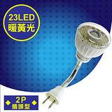明沛 23LED紅外線感應燈彎管插頭型 暖黃光 MP-4336-2