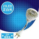 明沛 23LED紅外線感應燈彎管插頭型 正白光 MP-4336-1