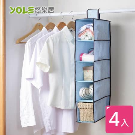 【YOLE悠樂居】棉麻五格鞋子收納掛袋-藍(4入)#1325055衣櫥收納 吊掛袋 懸掛式 衣物 內衣褲 毛巾 包包