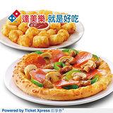 達美樂6吋個人比薩+香烤薯球兌換券(電子禮券)