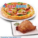達美樂6吋個人比薩+1塊普羅旺斯烤雞腿排兌換券(電子禮券)