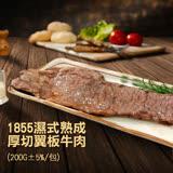【築地一番鮮】1855濕式熟成U.S PRIME厚切翼板牛(200g/包)-任選