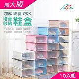【Incare】2017加大防水堆疊收納鞋盒(10入)
