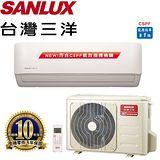 SANLUX台灣三洋 5-7坪分離式一對一冷暖變頻 SAC/E-V36HF