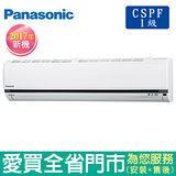 Panasonic國際9-12坪CS/CU-K63YCA2變頻冷專分離式冷氣空調 含配送到府+標準安裝