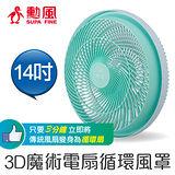【勳風】3D魔術電扇網罩 HF-B14(傳統風扇變循環扇)