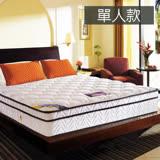 (品特) LooCa頂級天絲蜂巢式獨立筒床-單人