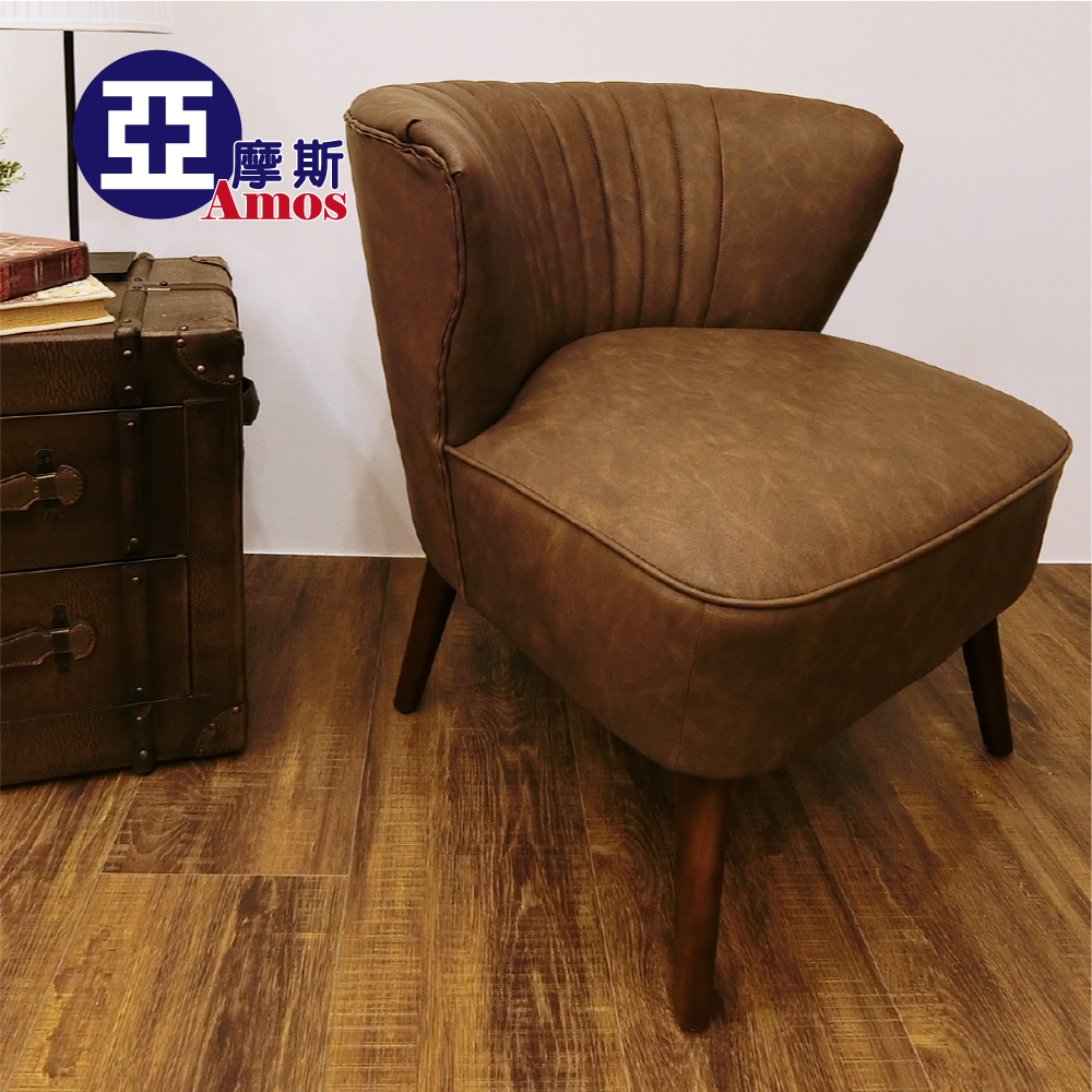 【Amos】復古貝殼單人沙發椅