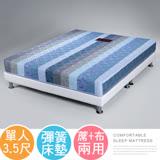 《Homelike》艾莎印花彈簧床墊-單人3.5尺