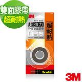 3M SCOTCH VHB超強力雙面膠帶-耐熱專用-18mm x 1.5m