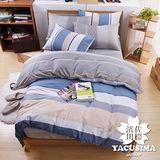 日本濱川佐櫻-都會漫步 台灣製加大四件式精梳棉兩用被床包組