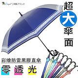 【雙龍牌】49吋彩繪防雷黑膠自動直傘(海洋藍下標區)-不透光玻璃纖維晴雨傘抗UV防風A6283