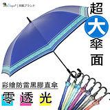 【雙龍牌】49吋彩繪防雷黑膠自動直傘(皇家藍下標區)-不透光玻璃纖維晴雨傘抗UV防風A6283