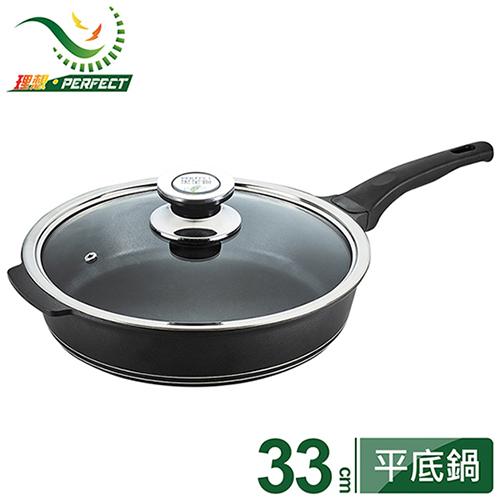 日式黑金鋼深型平底鍋-33cm附蓋-台灣製造《PERFECT 理想》