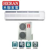HERAN 禾聯 28-32坪 定頻一對一冷專型 HI-168F9/HO-1685