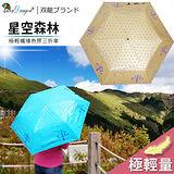 【雙龍牌】星空森林超輕量防風色膠三折傘(香檳金下標區)/降溫抗UV防曬B1530H