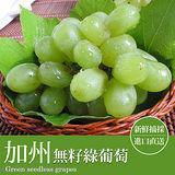 【台北濱江】美國加州無籽綠葡萄1盒(1kg/裝)