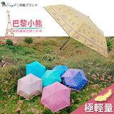 【雙龍牌】巴黎小熊超輕量防風色膠三折傘(淺金下標區)/降溫抗UV防曬B1530B