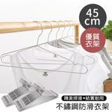 高品質不鏽鋼防滑衣架(一入10支)-【大尺寸45cm】