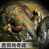 【築地一番鮮】品元堂-鹿茸烏骨雞2包(2000g/包)免運組