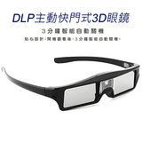 ★投影機3D眼鏡推薦★DLP主動快門式3D眼鏡《加贈-博士佳迷你兩用雷射筆》