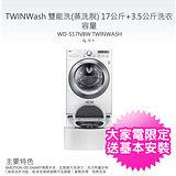 促銷★LG樂金 TWINWash 雙能洗(蒸洗脫) 17公斤+3.5公斤洗衣容量 (WD-S17NBW+WT-D350V) 含基本安裝