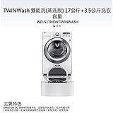 促銷★LG樂金 TWINWash 雙能洗(蒸洗脫) 17公斤+3.5公斤洗衣容量 (WD-S17NBW+WT-D350W) 含基本安裝