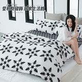 ALICE愛利斯【法蘭西◆黑白簡約】和風雪花 台灣原創設計 天使絨薄被套床包組 雙人加大