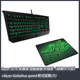 Razer 2016 黑寡婦 遊戲鍵盤 終極版《綠軸中文版》+Razer Goliathus speed 軟式鼠墊(大)