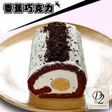 【D2惡魔蛋糕】香蕉巧克力捲