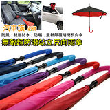 J型把手反向傘上下車門不卡門...雨晴雙用