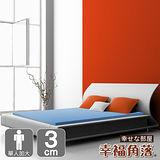 【幸福角落】日本大和抗菌表布3cm厚全平面竹炭純記憶床墊-單人加大3.5尺