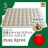 【日本製】PURE REFRE 珪藻土浴室地墊 (S) -白色