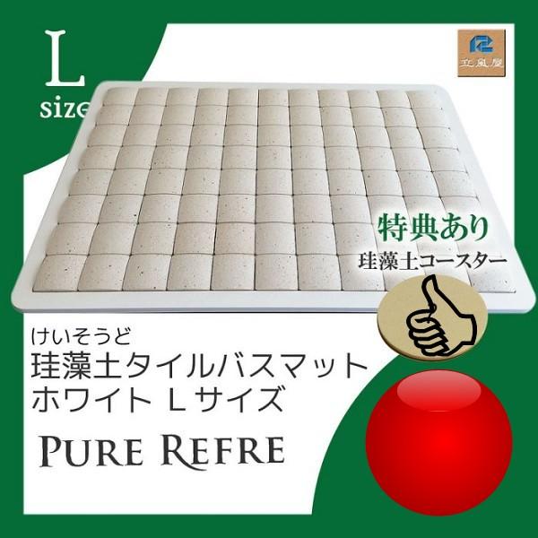 【日本製】PURE REFRE 珪藻土浴室地墊 (L) -白色