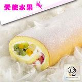 【D2惡魔蛋糕】天使水果捲